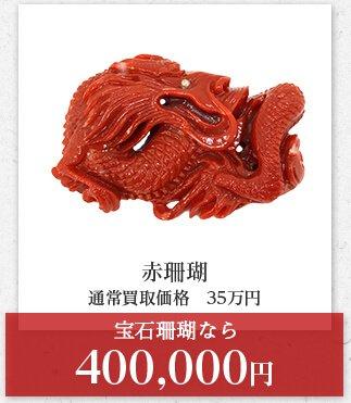 赤珊瑚 通常買取価格 35万円 宝石珊瑚なら 400,000円