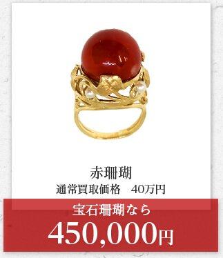 赤珊瑚 通常買取価格 40万円 宝石珊瑚なら 450,000円
