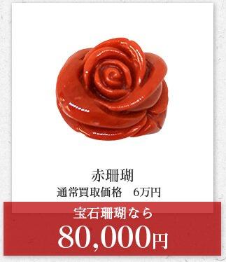 赤珊瑚 通常買取価格 6万円 宝石珊瑚なら 80,000円