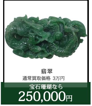 翡翠 通常買取価格 3万円 宝石珊瑚なら 250,000円