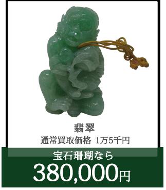 翡翠 通常買取価格 1万5千円 宝石珊瑚なら 380,000円