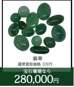 翡翠 通常買取価格 5万円 宝石珊瑚なら 280,000円